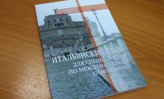 Учебник по итальянскому языку для студентов-международников