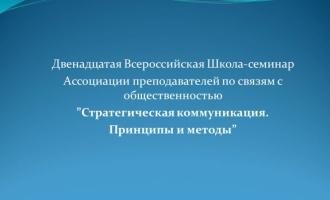 """""""Стратегическая коммуникация: принципы и методы"""""""