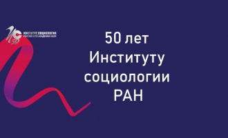А. А. Кокошин на юбилее ИС РАН
