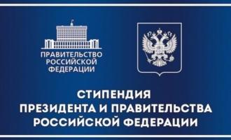 Стипендии Президента и Правительства РФ