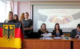 """""""Российско-немецкие отношения"""": конференция студентов"""