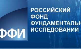 Проект молодых ученых ЦПБР поддержан РФФИ