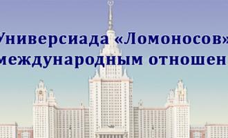 """Регистрация на Универсиаду """"Ломоносов"""""""