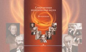 А. А. Кокошин и А. В. Фененко стали авторами в новом учебнике по политологии