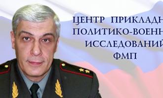 Центр прикладных политико-военных исследований на ФМП