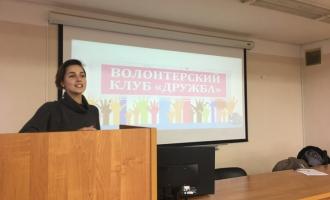 """Волонтерский клуб """"Дружба"""""""