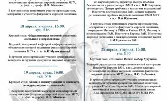 """""""Ломоносовские чтения - 2017"""""""