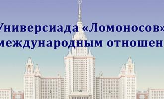 Универсиада МГУ по международным отношениям