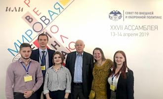 Студенты кафедры ИОВП посетили XXVII Ассамблею Совета по внешней и оборонной политике