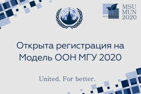 Модель ООН МГУ 2020