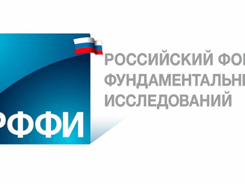 Результаты отчетной кампании РФФИ: проект доцента Н.В.Юдина продлен
