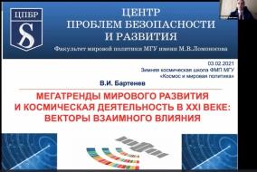 Vladimir Bartenev's presentation at the Winter Space School of the School of World Politics MSU