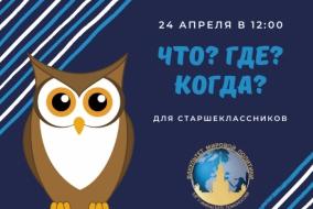 «Что? Где? Когда?»: выиграй бесплатное обучение на экспресс-курсах по истории России!
