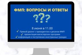 Приглашаем иностранных абитуриентов на онлайн-встречу «ФМП: ВОПРОСЫ И ОТВЕТЫ»